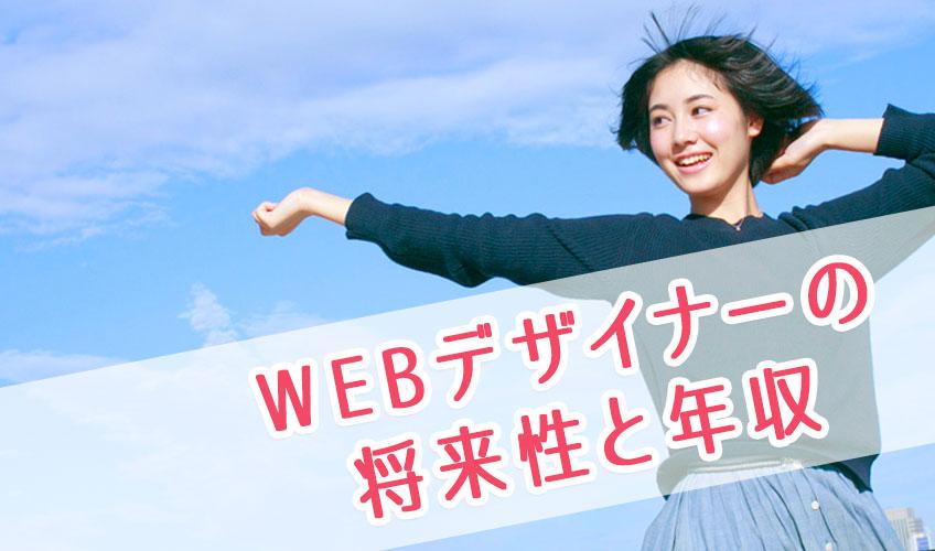 WEBデザイナーの将来性・年収