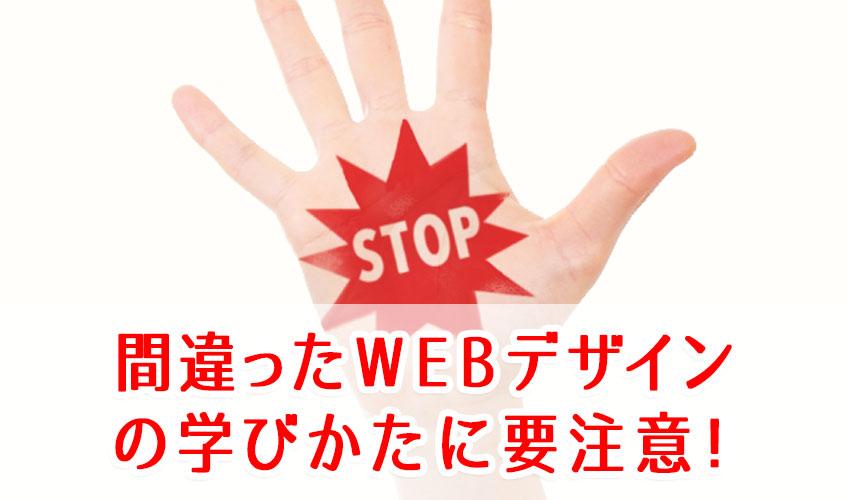 間違ったWEBデザインの学びかたに要注意!