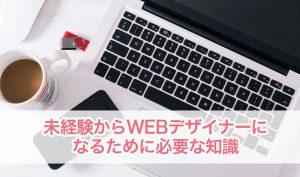 未経験からWEBデザイナーに なるために必要な知識