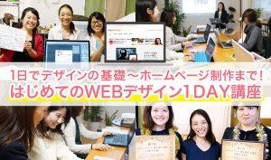 1日でデザインの基礎〜ホームページ制作まで!はじめてのWEBデザイン1DAY講座