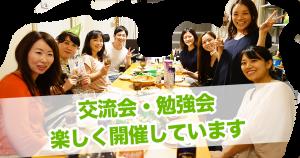 東京WEBデザイナー交流会