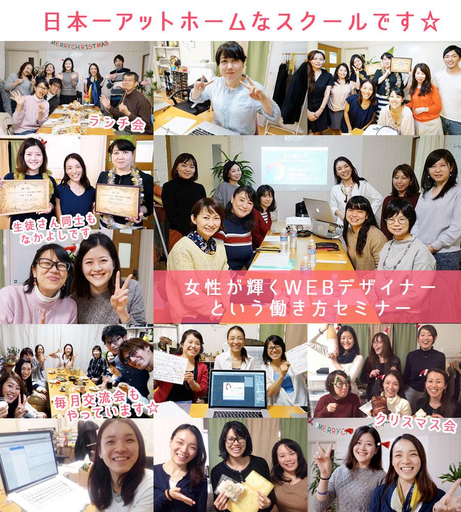 日本デザインスクール
