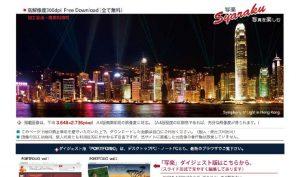 WEBデザインに使える商用無料の写真素材サイト:写楽