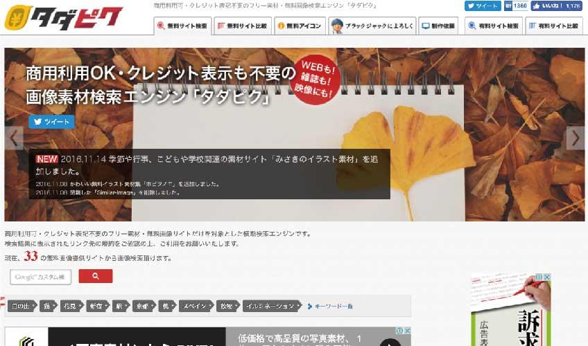 WEBデザインに使える商用無料の写真素材サイト:tadapic