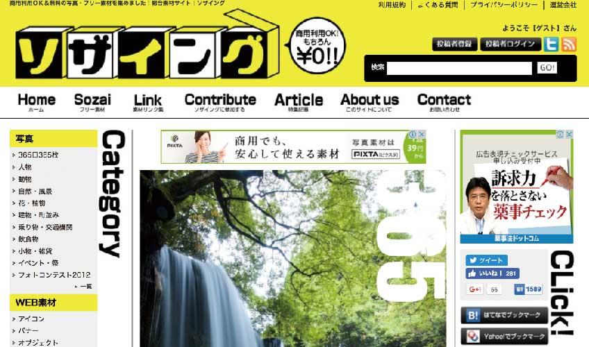 WEBデザインに使える商用無料の写真素材サイト:ソザイング