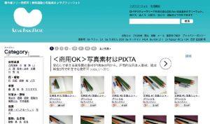 WEBデザインに使える商用無料の写真素材サイト:LoveFreePhoto