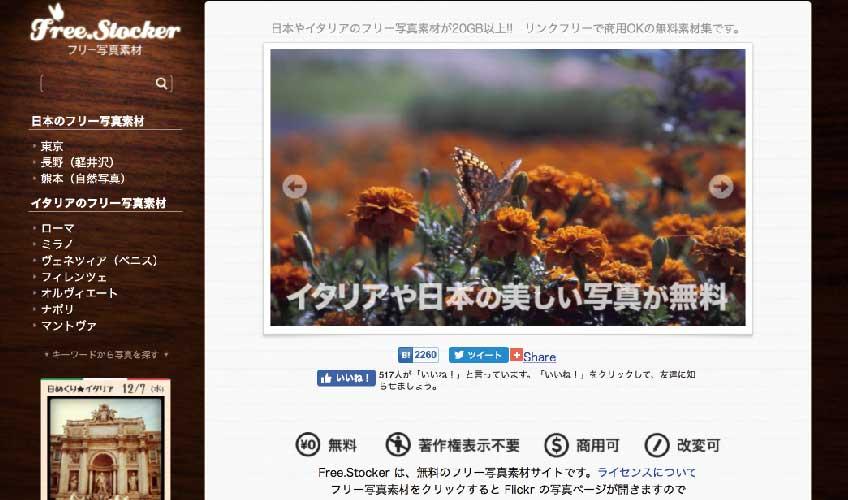 WEBデザインに使える商用無料の写真素材サイト:Free.Stocker
