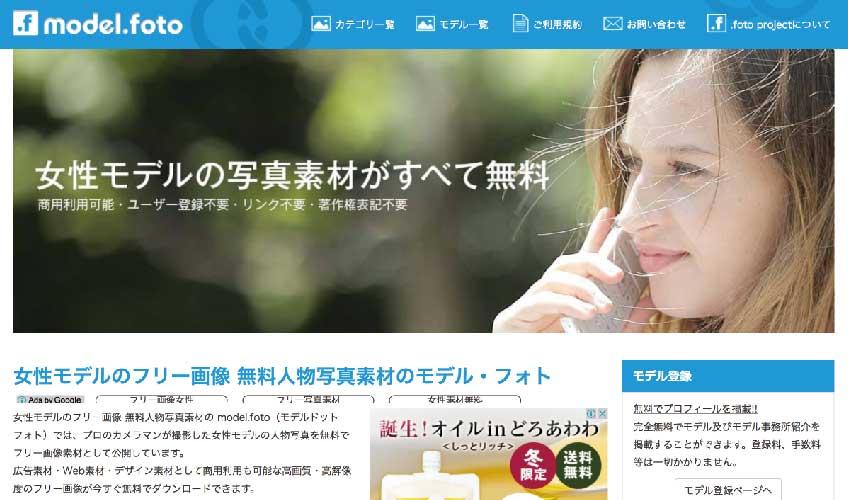 WEBデザインに使える商用無料の写真素材サイト:モデル・フォト