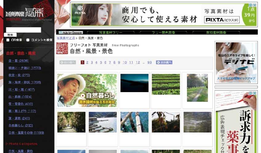 WEBデザインに使える商用無料の写真素材サイト:写真素材 足成