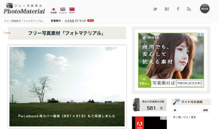 WEBデザインに使える商用無料の写真素材サイト:フォトマテリアル