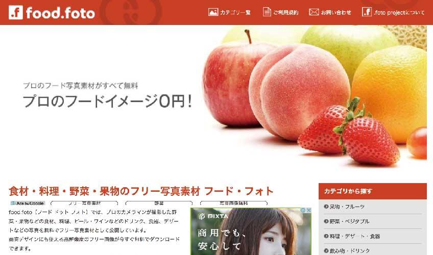 WEBデザインに使える商用無料の写真素材サイト:フード・フォト