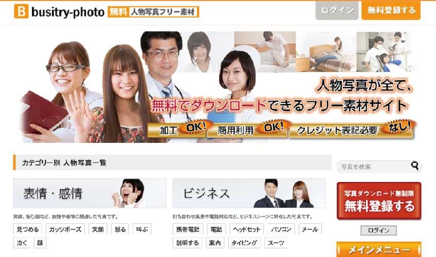 WEBデザインに使える商用無料の写真素材サイト:ビジリーフォト