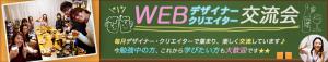 ゼロイチ交流会 WEBデザイナークリエイターの交流会です