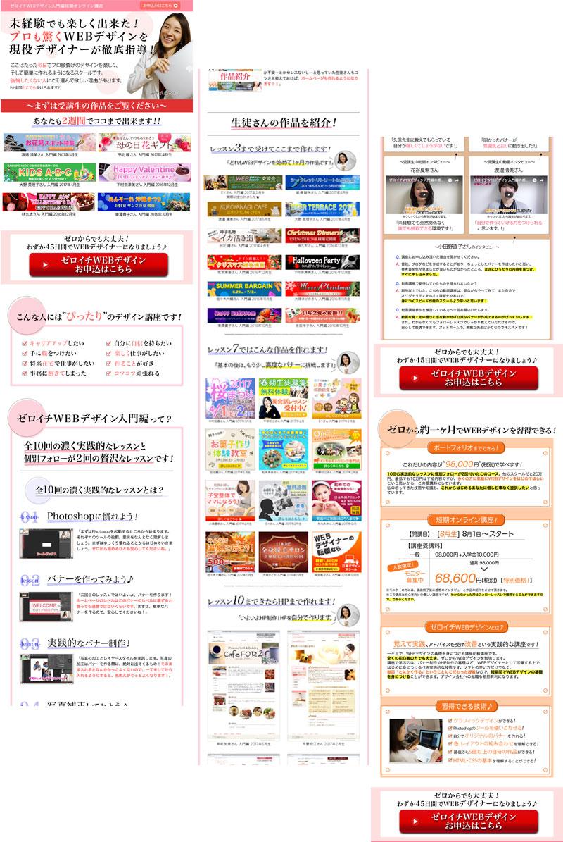 ゼロイチWEBデザイン 中級編【受付中】