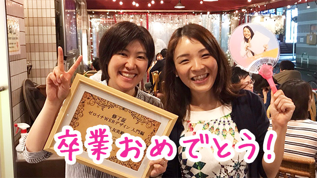 早坂友美さんのゼロイチWEBデザイン体験記