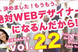 くぼちゃんねるVOL22