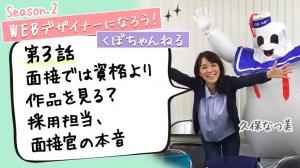 くぼちゃんねるseason02 3話