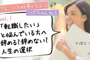 くぼちゃんねる放送 【転職編】